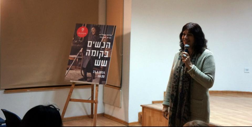 המשוררת יודית שחר חולקת מחשבות ותחושות על הסרט
